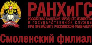 Смоленский филиал РАНХиГС